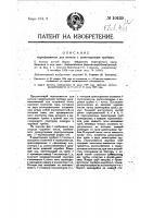 Патент 10429 Перегреватель для котлов с дымогарными трубами