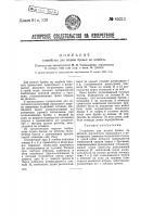 Патент 45211 Устройство для подачи бревен на штабель