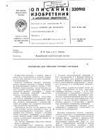 Патент 320910 Устройство для передачи речевых сигналов