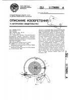 Патент 1179091 Устройство для контроля расположения звездочек и шкивов