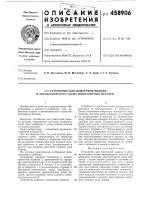 Патент 458906 Устройство для поштучной выдачи и автоматического съема миниатюрных деталей