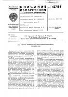 Патент 437153 Способ легирования полупроводникового соединения
