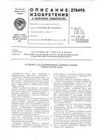 Патент 278495 Установка для дозированной заливки в формы жидкотекучих масс
