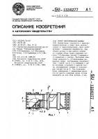 Патент 1334277 Ротор электрической машины