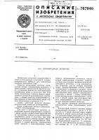 Патент 767940 Амплитудный детектор