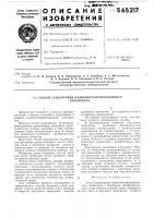Патент 565217 Способ градуировки радиоинтерференционного уровнемера
