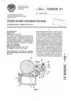Патент 1643635 Питающее устройство машин для первичной обработки лубяных культур