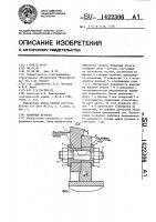 Патент 1422306 Машинный агрегат