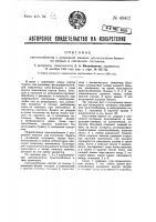 Патент 49412 Приспособление к разрывной машине для испытания бумаги на разрыв в смоченном состоянии