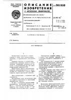 Патент 861859 Рекуператор