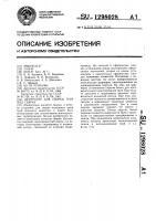 Патент 1298028 Центратор для сборки труб под сварку