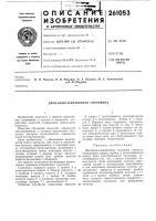 Патент 261053 Дренажно-заправочная горловина