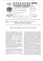 Патент 184734 Рабочее оборудование к тягачу для рытья траншей