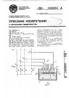 Патент 1030287 Устройство для контроля целостности нитей основы ткани на ткацком станке