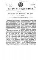 Патент 16798 Печь для сушки песка, обжига котлов и варки мастики