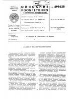 Патент 499628 Статор электрической машины