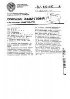 Патент 1221497 Установка для градуировки,поверки и испытаний расходомеров жидкости