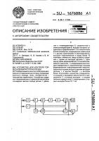 Патент 1676886 Устройство для контроля тормозной магистрали поезда