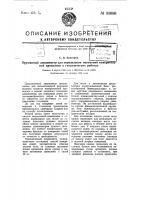 Патент 55956 Пружинный динамометр для определения натяжения измерительной проволоки в геодезических работах