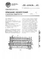 Патент 1270176 Устройство для обработки лубоволокнистого материала