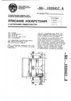 Патент 1028457 Устройство для сборки под сварку изделий типа шахт
