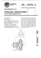 Патент 1064052 Подъемник для транспортирования жидких сред