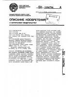 Патент 1186796 Устройство для исследования процесса разрушения горных пород