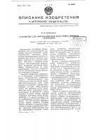 Устройство для автоматической подстройки частоты гетеродина
