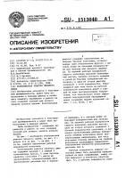 Патент 1513040 Колосниковая решетка пильного джина