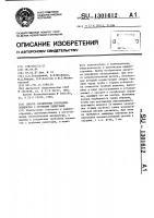 Патент 1301612 Способ соединения трубчатых элементов с трубными решетками