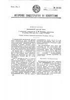 Патент 32134 Маятниковая круглая пила