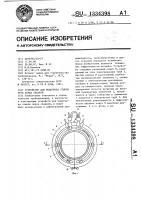 Патент 1334398 Устройство для подогрева стыков труб перед сваркой