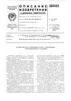 Патент 283122 Устройство для соединения штаиг с подземным оборудованием в скважине