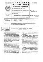 Патент 484962 Вакуумное приспособление для зажима и фиксации деталей