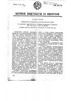 Патент 32574 Переходное устройство для дуплексной связи