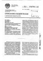 Патент 1747701 Фрезерная почвообрабатывающая машина
