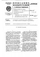 Патент 859426 Смазочная композиция