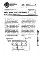 Патент 1133671 Устройство защиты от импульсных помех