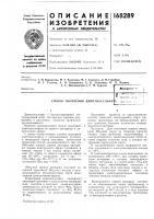 Патент 168289 И. г. гоготов, а. п. коваленко, а. к. лопатина, п. п. иванов,