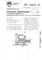 Патент 1338107 Держатель микротелефонной трубки