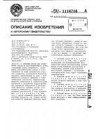 Патент 1114716 Рабочий орган для уплотнения балласта железнодорожного пути