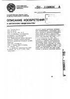 Патент 1130634 Способ получения волокнистого полуфабриката