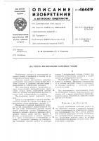 Патент 464419 Способ изготовления алмазных резцов
