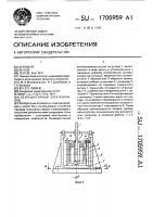 Патент 1705959 Безредукторный электропривод