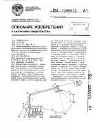 Патент 1299873 Канатная установка