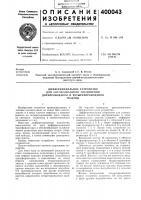 Патент 400043 Дифференциальное устройство