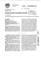 Патент 1814684 Запорно-пломбировочное устройство