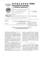 Патент 351816 Емкость для транспортирования сыпучих и пылевидных материалов