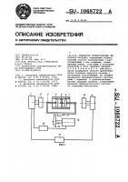 Патент 1068722 Генератор прямоугольных импульсов расхода