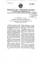 Патент 70895 Устройство для подъема затонувших судов
